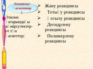Жану реакциясы Тотығу реакциясы Қосылу реакциясы Дегидрлену реакциясы Полимер