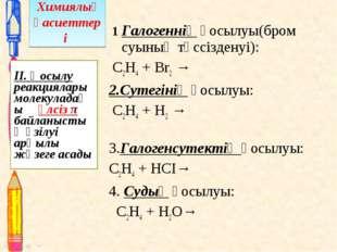 1 Галогеннің қосылуы(бром суының түссізденуі): С2Н4 + Br2 → 2.Сутегінің қосы