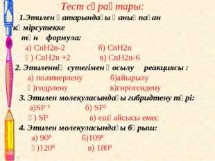 Тест сұрақтары: 1.Этилен қатарындағы қанықпаған көмірсутекке тән формула: а)
