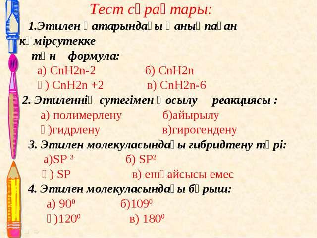 Тест сұрақтары: 1.Этилен қатарындағы қанықпаған көмірсутекке тән формула: а)...