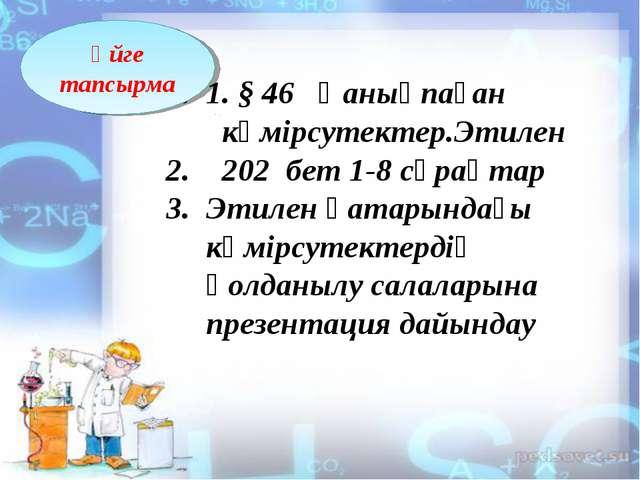 1. 1. § 46 Қанықпаған көмірсутектер.Этилен 2. 202 бет 1-8 сұрақтар 3. Этилен...