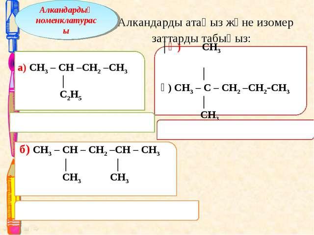 Алкандарды атаңыз және изомер заттарды табыңыз: Алкандардың номенклатурасы а...