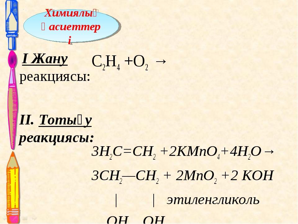 С2Н4 +О2 → 3H2C=CH2 +2KMnO4+4H2O→ 3CH2—CH2 + 2MnO2 +2 KOH | | этиленгликоль...