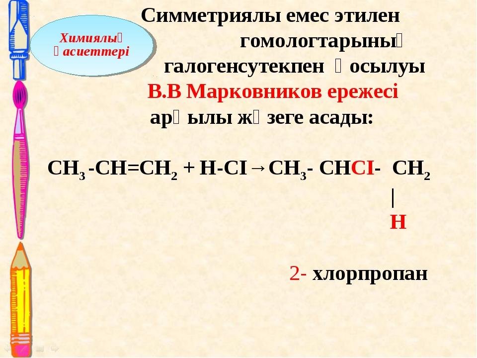 Симметриялы емес этилен гомологтарының галогенсутекпен қосылуы В.В Марковник...
