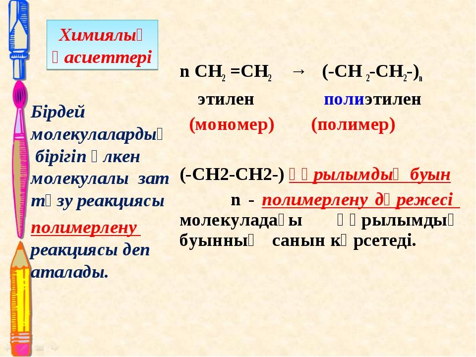 n CH2 =CH2 → (-CH 2-CH2-)n этилен полиэтилен (мономер) (полимер) (-CH2-CH2-)...