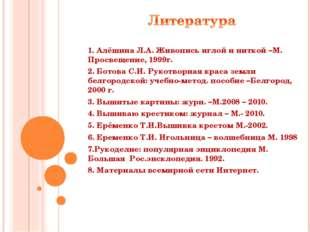 1. Алёшина Л.А. Живопись иглой и ниткой –М. Просвещение, 1999г. 2. Ботова С.И