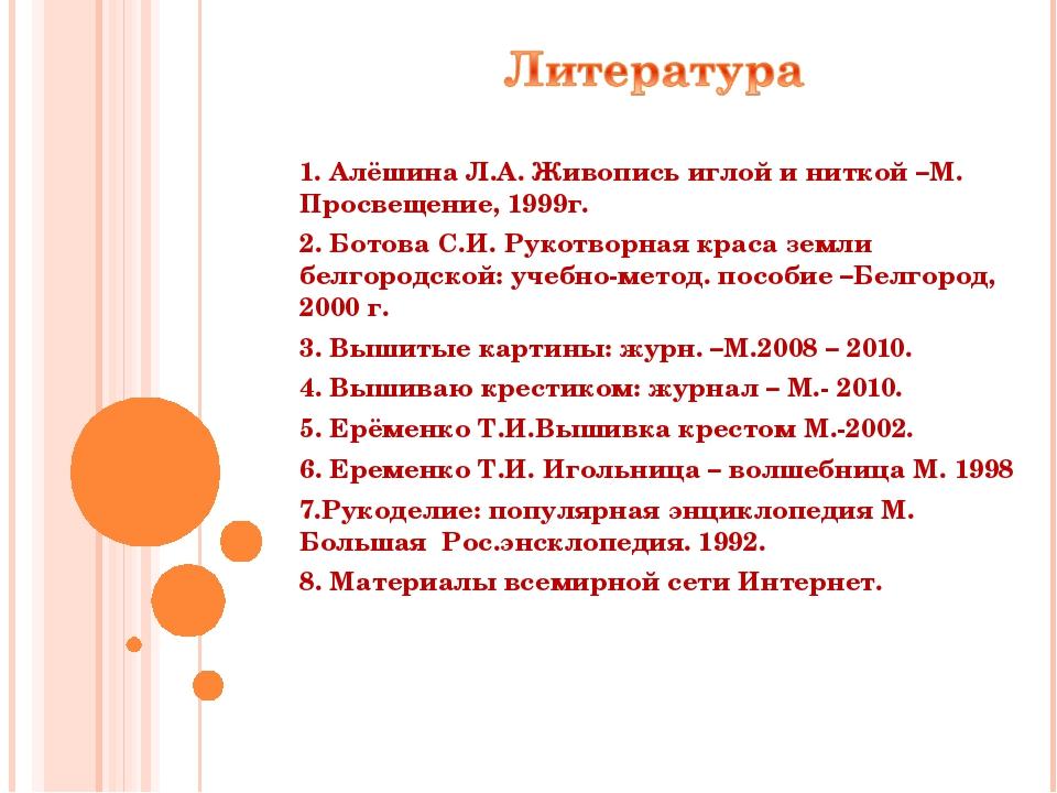 1. Алёшина Л.А. Живопись иглой и ниткой –М. Просвещение, 1999г. 2. Ботова С.И...