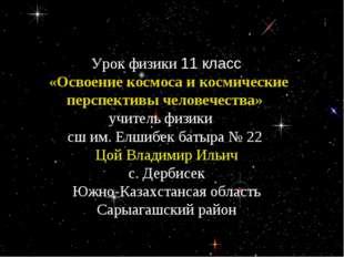 Урок физики 11 класс «Освоение космоса и космические перспективы человечеств