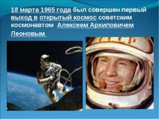 18 марта 1965 года был совершен первый выход в открытый космос советским косм