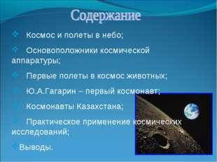 Космос и полеты в небо; Основоположники космической аппаратуры; Первые полет