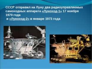 СССР отправил на Луну два радиоуправляемых самоходных аппарата «Луноход-1» 17