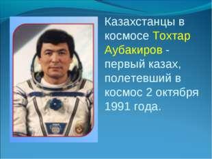 Казахстанцы в космосе Тохтар Аубакиров - первый казах, полетевший в космос 2