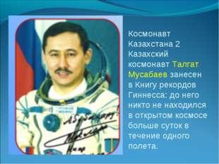 Космонавт Казахстана 2 Казахский космонавт Талгат Мусабаев занесен в Книгу ре