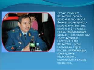 Летчик-космонавт Казахстана, летчик-космонавт Российской Федерации, инструкто