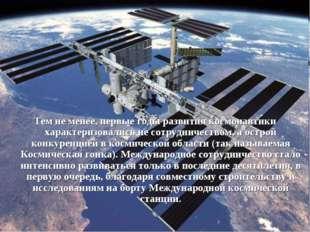 Тем не менее, первые годы развития космонавтики характеризовались не сотрудни