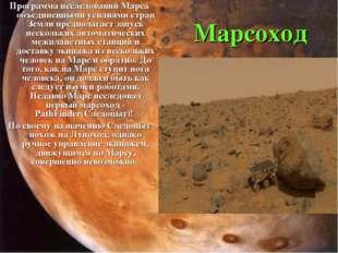 Марсоход Программа исследований Марса объединенными усилиями стран Земли пред