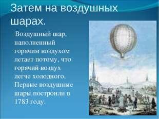 Затем на воздушных шарах. Воздушный шар, наполненный горячим воздухом летает