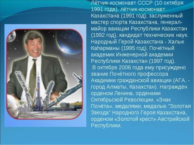 Лётчик-космонавт СССР (10 октября 1991 года), лётчик-космонавт Казахстана (19...