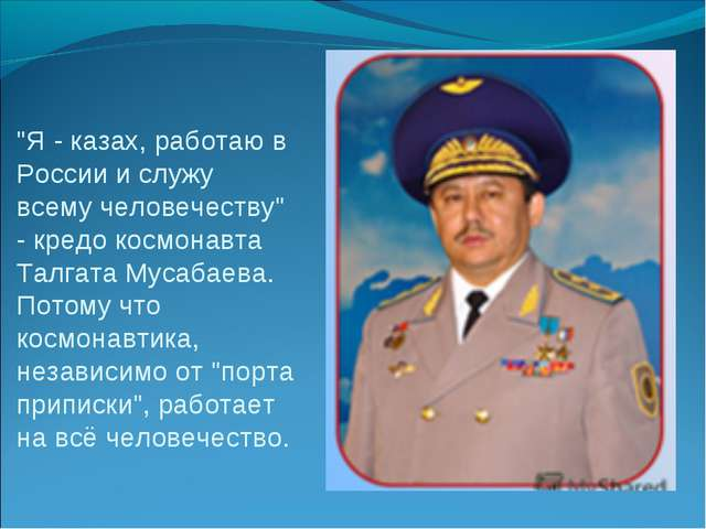 """""""Я - казах, работаю в России и служу всему человечеству"""" - кредо космонавта Т..."""