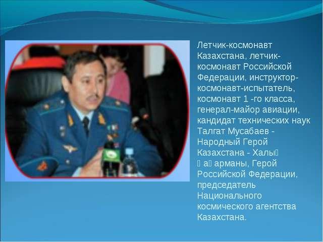 Летчик-космонавт Казахстана, летчик-космонавт Российской Федерации, инструкто...