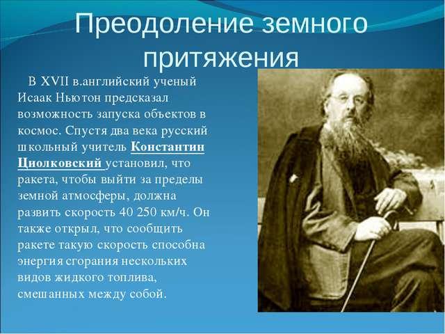 Преодоление земного притяжения В XVII в.английский ученый Исаак Ньютон предск...