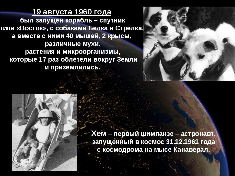 19 августа 1960 года был запущен корабль – спутник типа «Восток», с собаками...