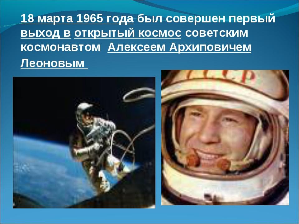 18 марта 1965 года был совершен первый выход в открытый космос советским косм...