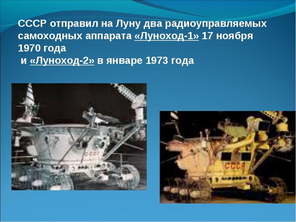 СССР отправил на Луну два радиоуправляемых самоходных аппарата «Луноход-1» 17...