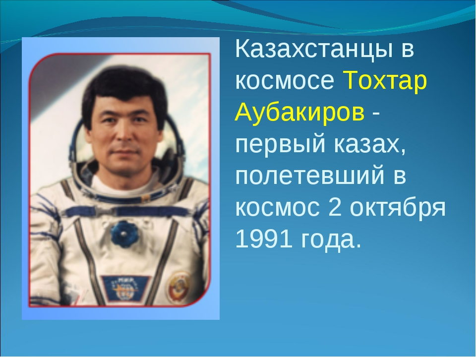 Казахстанцы в космосе Тохтар Аубакиров - первый казах, полетевший в космос 2...