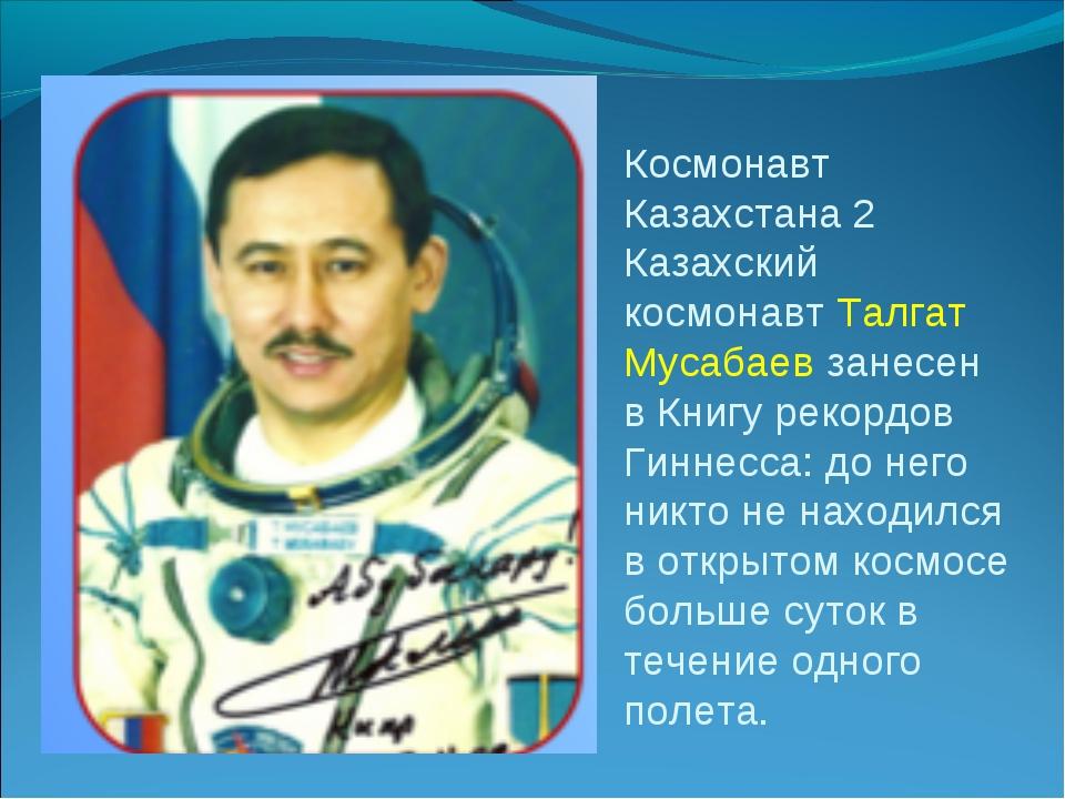 Космонавт Казахстана 2 Казахский космонавт Талгат Мусабаев занесен в Книгу ре...