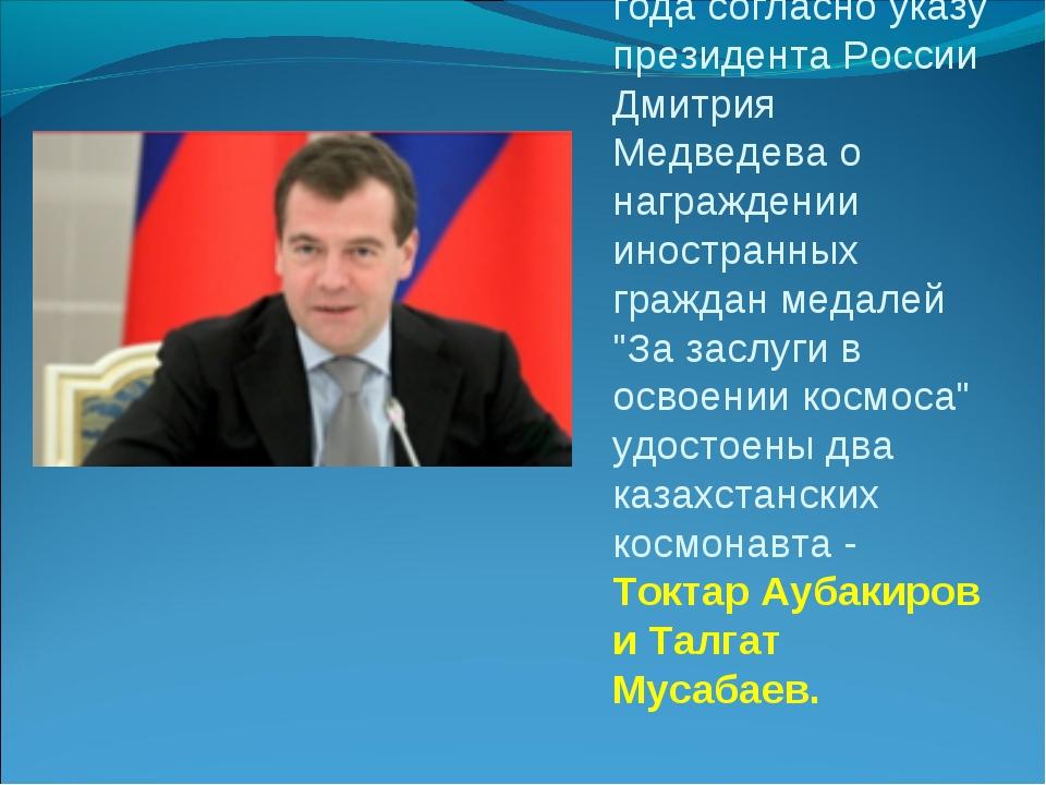 12 апреля 2011 года согласно указу президента России Дмитрия Медведева о нагр...