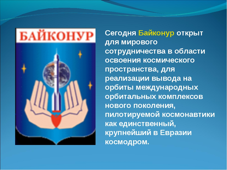 Сегодня Байконур открыт для мирового сотрудничества в области освоения космич...