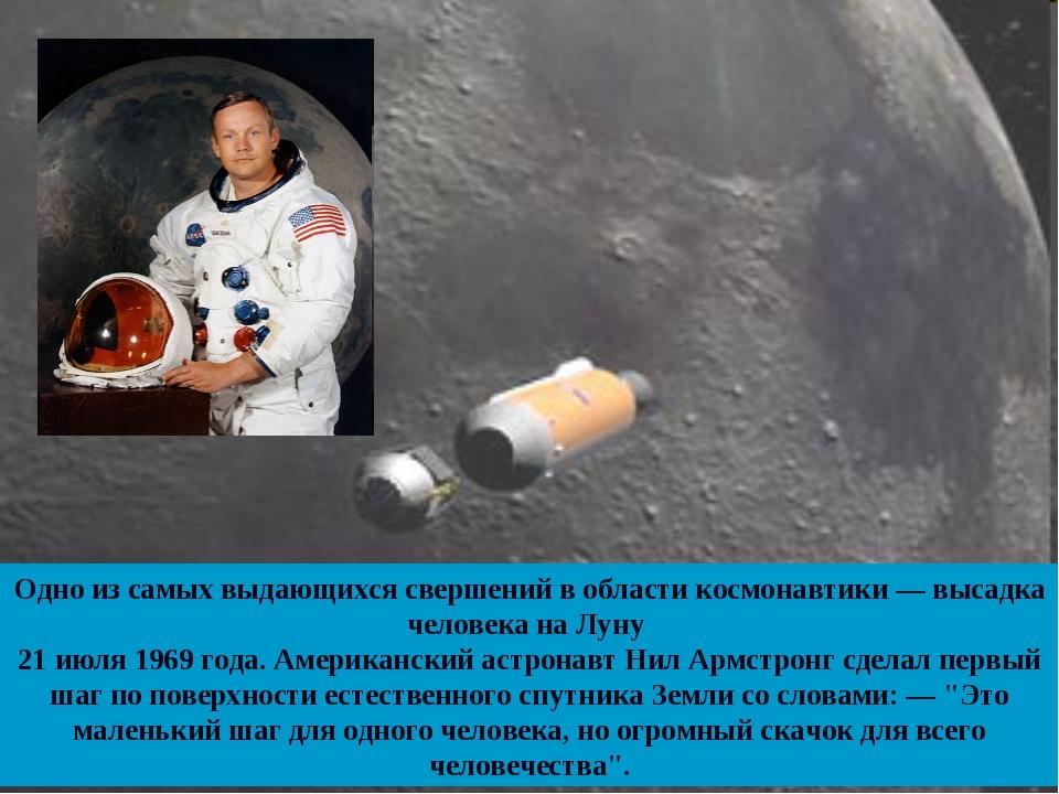 Одно из самых выдающихся свершений в области космонавтики — высадка человека...