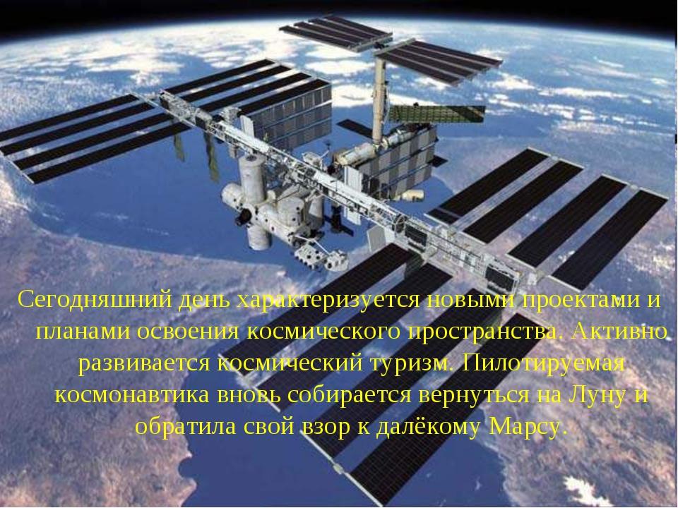 Сегодняшний день характеризуется новыми проектами и планами освоения космичес...