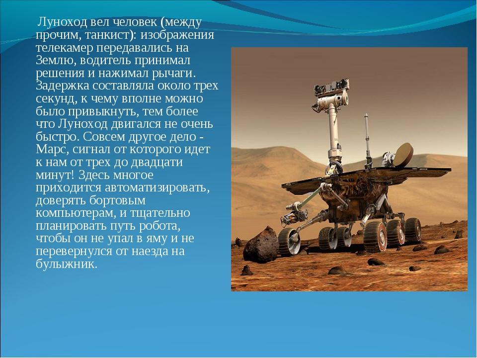 Луноход вел человек (между прочим, танкист): изображения телекамер передавал...