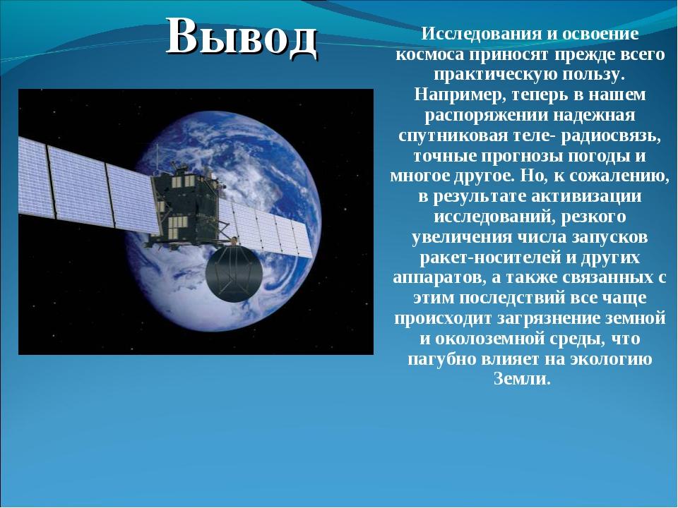 Вывод Исследования и освоение космоса приносят прежде всего практическую пол...