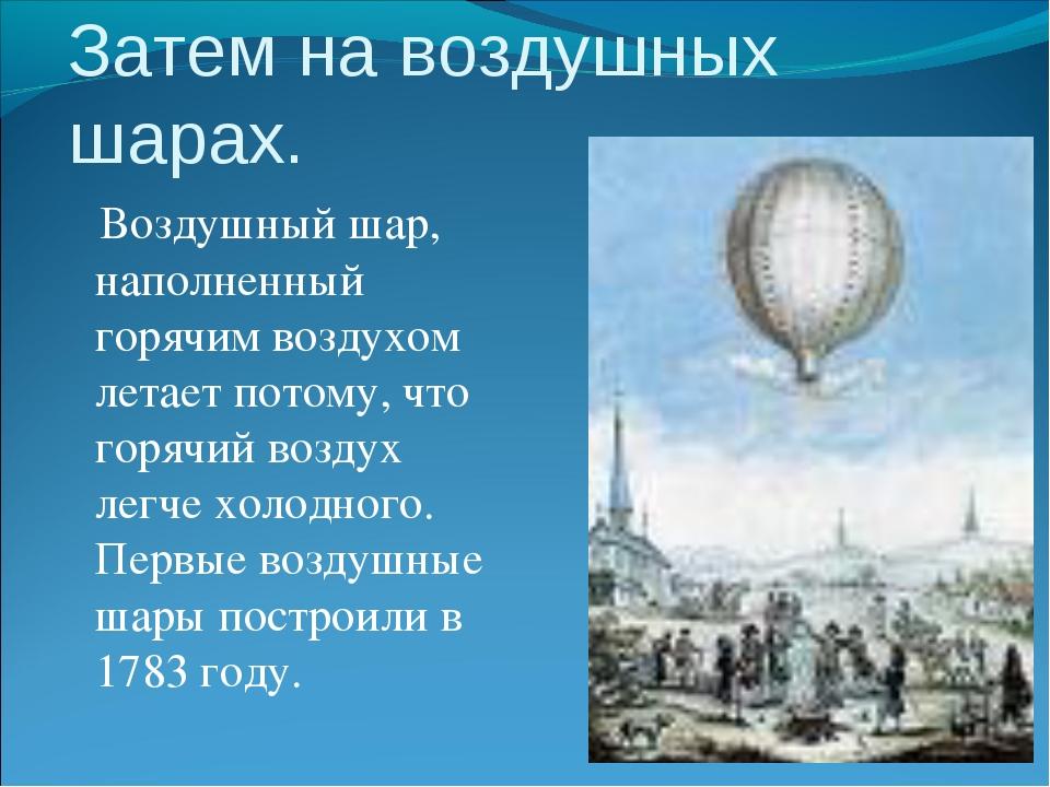 Затем на воздушных шарах. Воздушный шар, наполненный горячим воздухом летает...