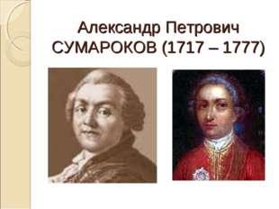 Александр Петрович СУМАРОКОВ (1717 – 1777)
