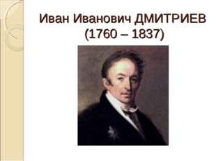 Иван Иванович ДМИТРИЕВ (1760 – 1837)