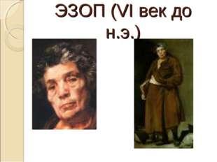 ЭЗОП (VI век до н.э.)