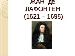 ЖАН де ЛАФОНТЕН (1621 – 1695)