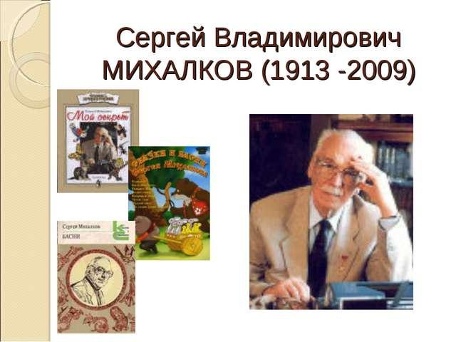 Сергей Владимирович МИХАЛКОВ (1913 -2009)