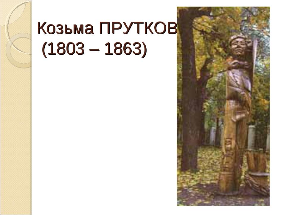 Козьма ПРУТКОВ (1803 – 1863)