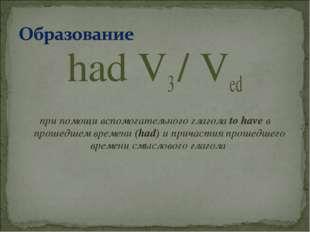 had V3 / Ved при помощи вспомогательного глагола to have в прошедшем времени
