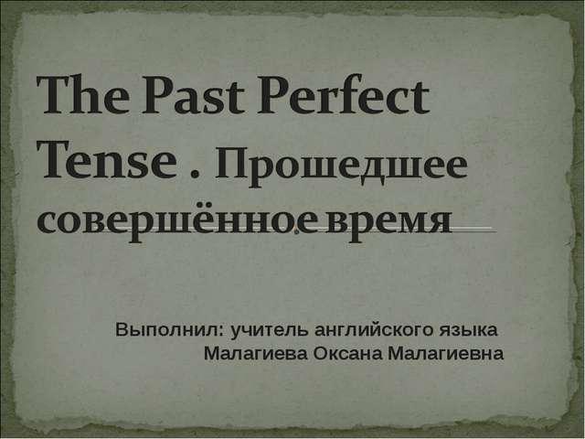Выполнил: учитель английского языка Малагиева Оксана Малагиевна