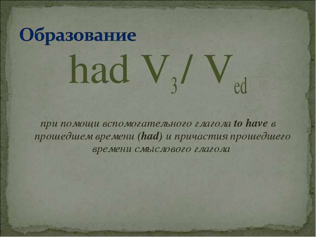 had V3 / Ved при помощи вспомогательного глагола to have в прошедшем времени...