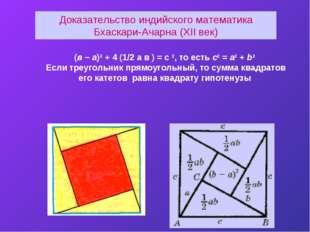 (в − а)2 + 4 (1/2 а в ) = с 2, то есть с2 = a2 + b2 Если треугольник прямоуго