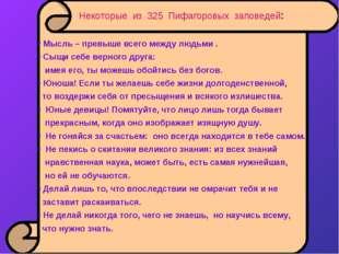 Некоторые из 325 Пифагоровых заповедей: Мысль – превыше всего между людьми .
