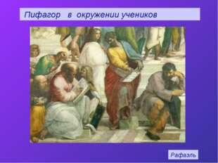 Пифагор в окружении учеников Рафаэль