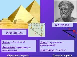 20 в. до н.э. 6 в. до н.э. Дано: с2 = а2 + в2 Доказать: треугольник –прямоуго